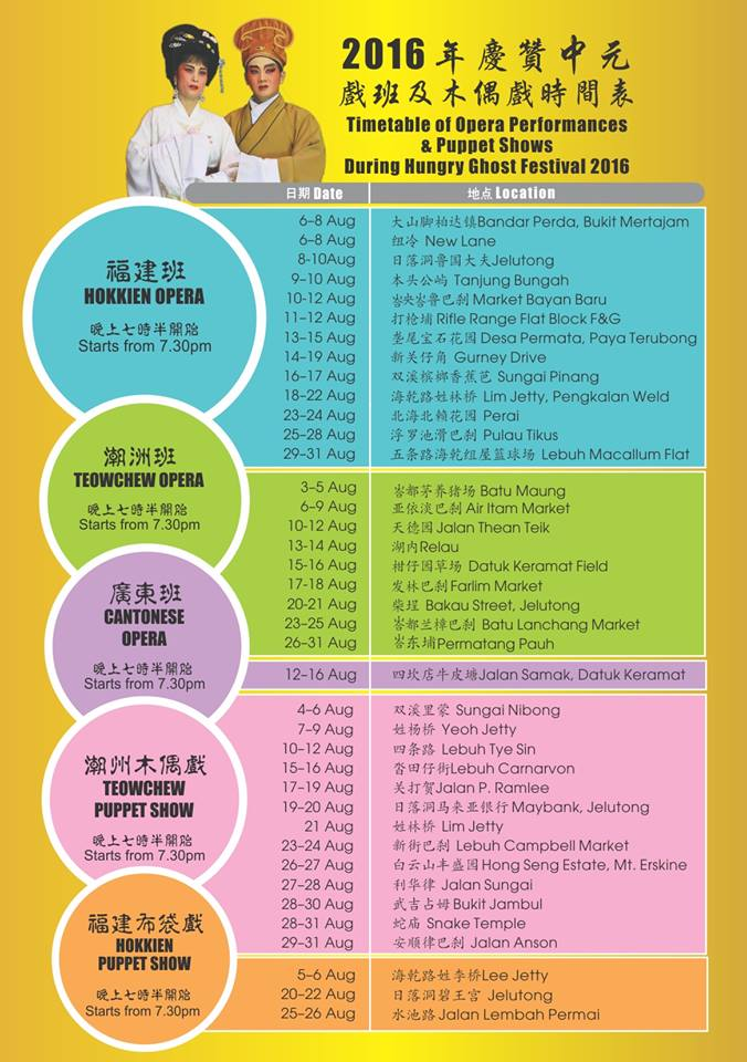 Hungry Ghost festival schedule 2016